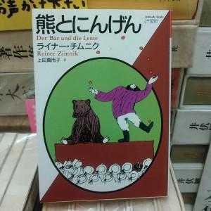熊とにんげん 福武文庫