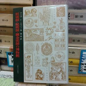 妖術師・秘術師・錬金術師の博物館