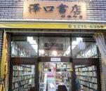 澤口書店 神保町店