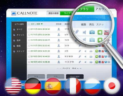 Callnote skype recorder