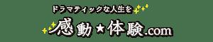 感動★体験.com
