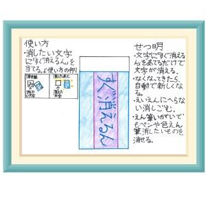 文具の金圓 ワクワクコンテスト発表 織り姫賞