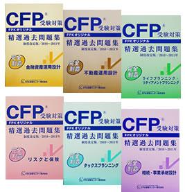 CFP資格を独学で取得するのにおすすめな過去問題解説書についに出会う!!