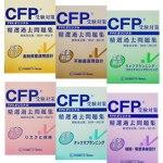 CFP 独学