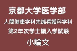 京都大学医学部人間健康学科2年次学士編入試験合格講座