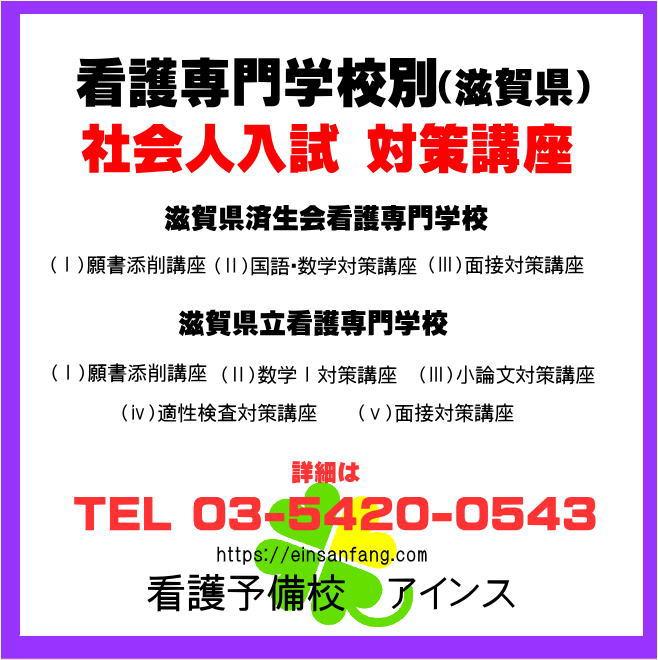 滋賀県の看護社会人入試対策