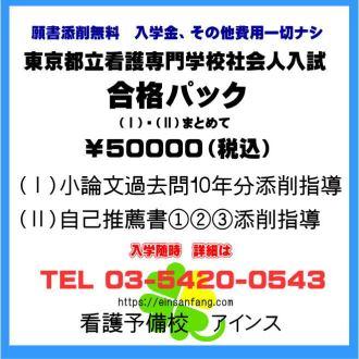 東京都立看護専門学校2021受験講座