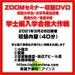 学士編入合格講座DVD