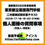 東京都立看護専門学校2次面接試験対策