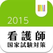 ナース専科国試対策アプリ