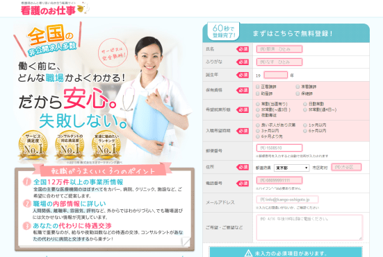 FireShot Capture 4 - 看護師の求人・転職・募集なら【看護のお仕事】 - https___kango-oshigoto.jp_lp_016aq_00_00_00_