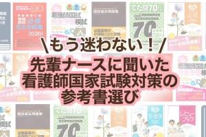 """Alt=""""看護師国家試験 参考書 問題集"""""""