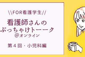 """Alt=""""看たま 看護学生 イベント"""""""
