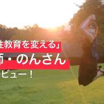 "alt=""助産師 のん 性教育"""