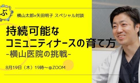 """Alt=""""横山太郎 コミュニティナース"""""""