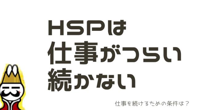 HSP_仕事が辛い_続かない