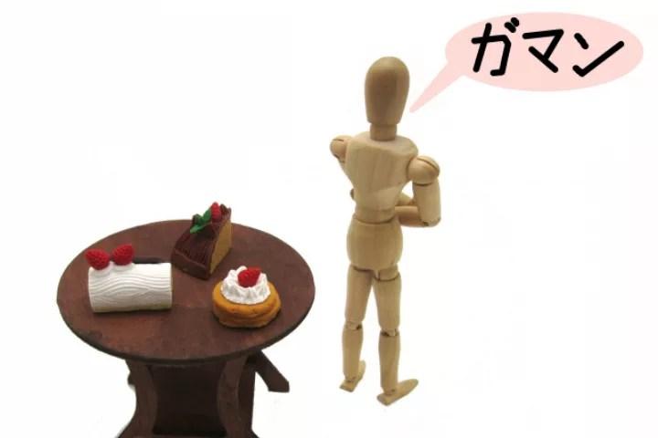 甘い物を我慢(断ち物祈願)