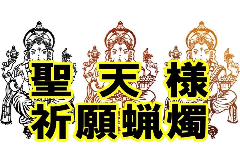 祈願蝋燭(聖天様ブログ)