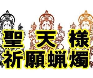 祈願蝋燭(聖天信仰ブログ)