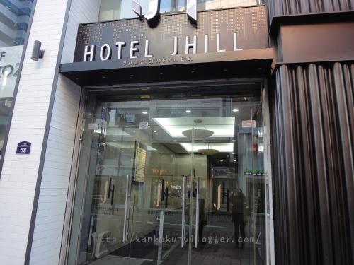 ジェイヒルホテル明洞