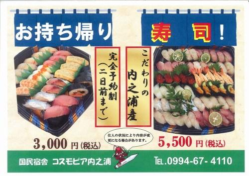 ss-コスモピア-こだわ寿司
