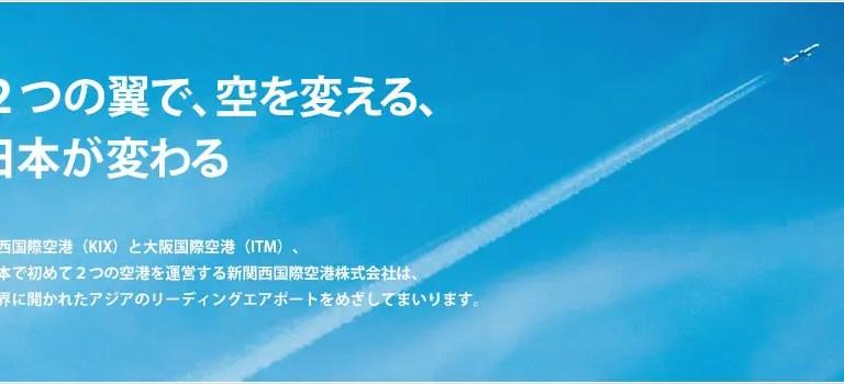新関西空港