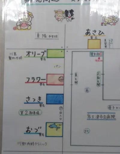 泉大津薬局