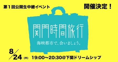 LIVE中継「関門時間旅行」第1弾 世界目線のアーティストに感じる関門時間旅行