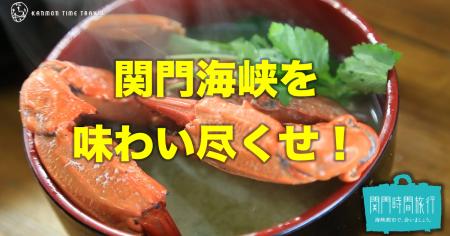 関門海峡 海の幸