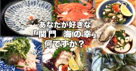 関門時間旅行Deeper!! シーズン3のテーマは「関門の海の幸」!!