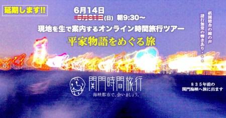 【6/14に延期】オンライン関門時間旅行『平家物語をめぐる旅』:追加希望を若干名受付けます