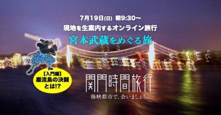 【巌流島へ!】7/19(日)オンライン関門時間旅行『宮本武蔵をめぐる旅』