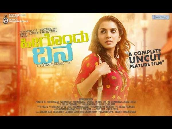 Image result for heegondu dina cinema