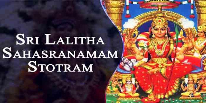 Importance of Lalitha Saharanama