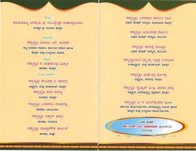 basaweshwar-jayanti-2