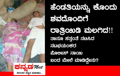 koppal_murder_case_wife_murdered_by_husbond