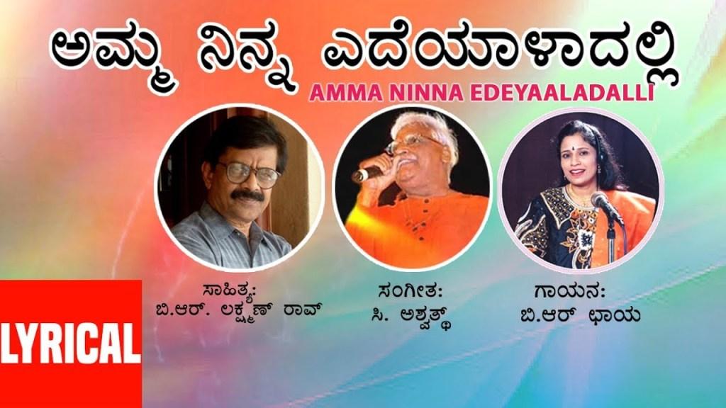 Amma Ninna Edeyaladalli Lyrics in Kannada