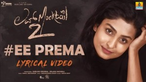 Ee Prema Lyrics In Kannada- Love Mocktail 2