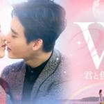 「W-君と僕の世界ー」3話・4話のネタバレと感想、2度目のキスでヒロイン交代?