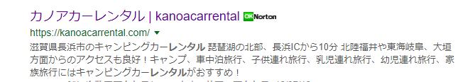 https カノアカーレンタル ノートンの評価OK