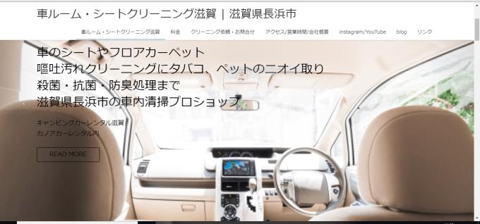 カークリーニング滋賀 滋賀県長浜市の車ルーム・シートクリーニング滋賀