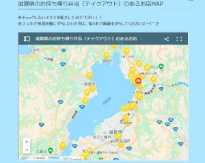 滋賀県のお持ち帰り弁当(テイクアウト)のあるお店MAP