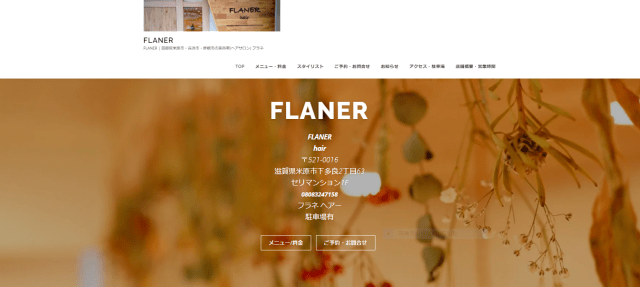 TOP | FLANER | 滋賀県米原市・長浜市・彦根市の美容室(ヘアサロン) フラネ | カット・カラー・パーマ・縮毛矯正・トリートメント・頭皮ケア・セット・着付