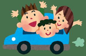 動車保険で安心、家族でドライブ