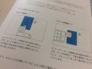 Square クレジットカード読み取り