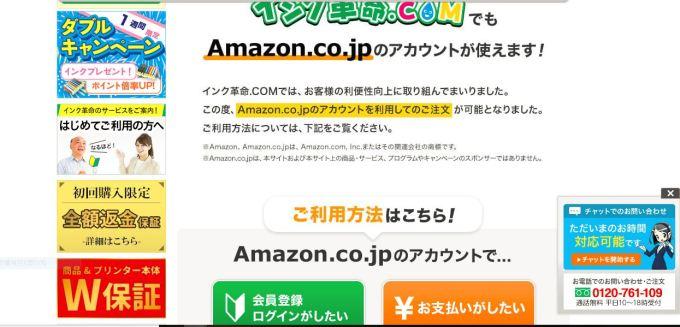インク革命Amazonのアカウントで利用可能