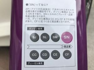 エンジンオイル交換 ガソリンエンジンオイル SN 5W-30 API規格表