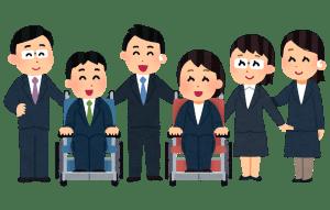 ハンディキャップのある障害者の求人就職転職