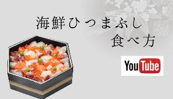 海鮮ひつまぶしの食べ方