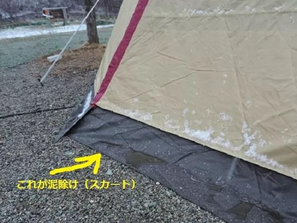 テントの泥除け